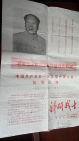 科研战士1973年第65号:中国共产党第十次全国代表大会新闻公报-沿着毛主席的革命路线胜利前进 [套红]