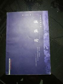中医经典文库:温疫论