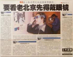 """北京晚报""""要看老北京先得戴眼镜""""2001年12月28日"""
