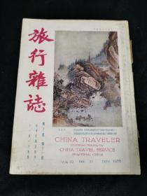 旅行杂志 1936年 (第十卷第11号)