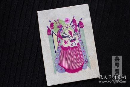 鑫阳斋。云龙纸棉纸贴京剧脸谱8彩色老剪纸意大利品牌收藏品