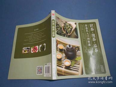 识茶·泡茶·品茶:茶道从入门到精通