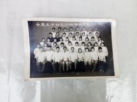 老照片 安庆五中初中班毕业合影