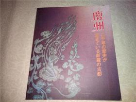 庆州 (日文原版)