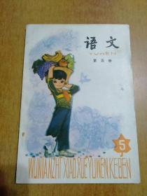 五年制小学课本 语文 第五册