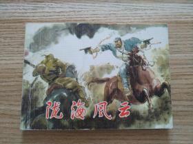 连环画:陇海风云
