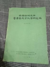 全国杨树良种普查鉴定会议资料选编