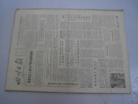 四川日报(1981年11月)11月1日-11月29日