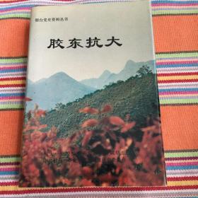 胶东抗大(烟台党史资料丛书)WM