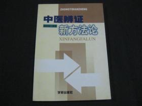 中医辨证新方法论