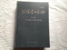 煤矿电工手册第3版第一分册电工基础与电机电器 上册