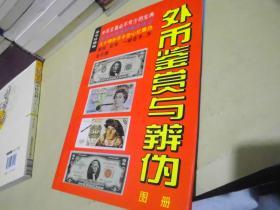 外币鉴赏与辨伪图册:豪华珍藏版(全彩)