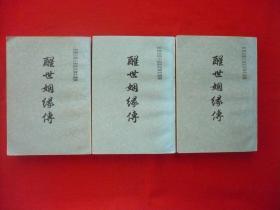 【醒世姻缘传】竖版.上.中.下全三册