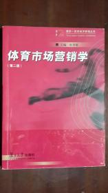 《博学·体育经济管理丛书:体育市场营销学》(第二版)(小16开平装 厚册341页)八五品