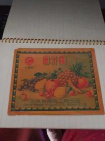 红旗牌老食品标----果汁露(吉林省食品工厂出品)保真!