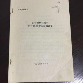 张春桥疯狂的反对毛主席、篡党夺权的铁证