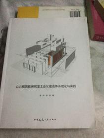 公共租赁住房居室工业化建造体系理论与实践