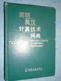 《简明英汉计算技术词典》硬精装 章里、韩兰 主编 机械工业出版 私藏 品佳 书品如图