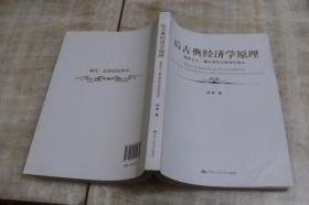 后古典经济学原理:离散主义、量化理性与制度价值论(平装16开  2015年4月1版1印  有描述有清晰书影供参考)