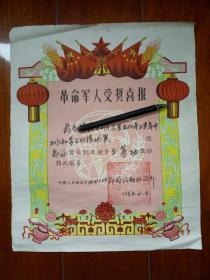 1960年中国人民解放军革命军人受奖喜报.