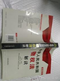 中华人民共和国物权法解读 权威读本