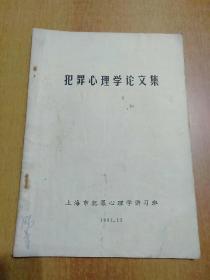 犯罪心理学论文集【1981年 上海市犯罪心理学讲习班】