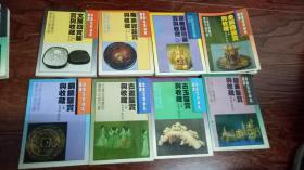 古董鉴赏收藏丛书:金银器、铜镜、古画、古玉、钟表、文房四宝、陶瓷器、宗教艺术 (共8册合售)