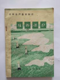 农林生产基础知识-【植物保护】-农业出版社出版