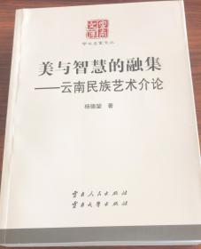 美与智慧的融集——云南民族艺术介论