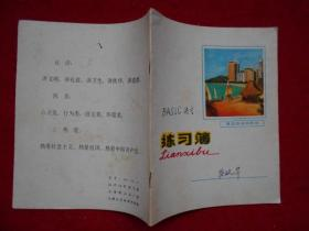 练习簿 24开16页(连面)练习簿(墨西哥渡假胜地)