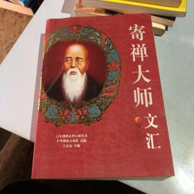 百年佛教高僧大德丛书:寄禅大师文汇