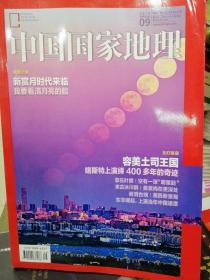 中国国家地理2018.9