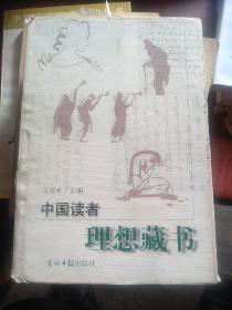 中国读者理想藏书,本书作者将胡适、钱穆、鲁迅、海明威、毛姆、托马斯·曼,近年来北京大学教授、哈佛大学教授等开过的共80个经典书目做了一个统计,排列出《中外名著排行榜》。以这个《中外名著排行榜》为依据,给中国读者推荐理想的藏书,分首批推荐、二次推荐、三次推荐三个层次。作者对最切要的首批推荐、二次推荐图书共800余种名著作了提要,取材严肃,晓畅可读。涉及文、史、哲、政、经、法、科技等多种领域。