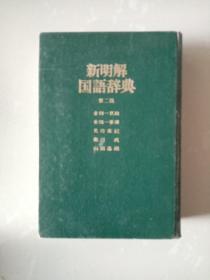 新明解国语辞典 第二版
