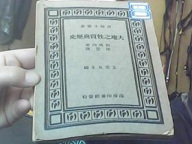 大地之性质与历史【百科小丛书】