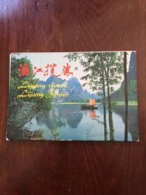 漓江揽胜明信片(十张一套)