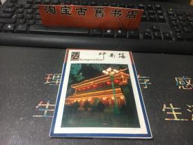 明信片 中南海(10枚)