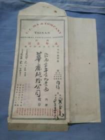 民国英商水火保险公司济南永年公司华庆面粉公司保单封皮