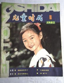 儿童时代 1985.1-12缺4