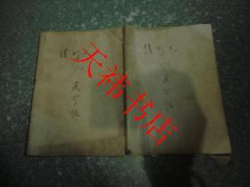 老武侠小说 传灯人(一、二) (2本合售)(书籍包有保护纸,书侧面有字迹)