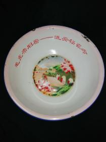 搪瓷盆《毛主席旧居——延安杨家岭》