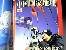 中国国家地理 【2006年第1-12期全年 4月增刊 10月附刊】