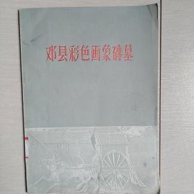 邓县彩色画象砖墓