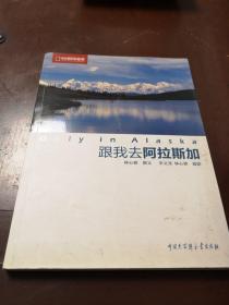 Only in Alaska:跟我去阿拉斯加:中国国家地理荒野生存之地