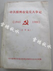 稿本——中共胶州市党史大事记——1949至1989——厚册