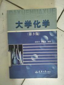 大学化学(第3版)