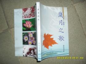 岁月之歌:郭凯诗词迹(85品大32开郭凯钤印本2009年版172页)44463