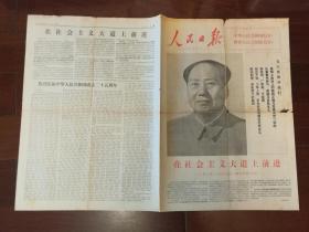国庆报·文革版·《人民日报》1974年10月1日· ·2开共四版·要点:套红,巨幅毛主席照片,两报一刊社论