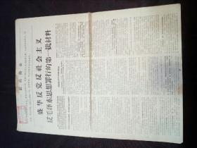 文革4开布告:盛华反党反社会主义反毛泽东思想罪行的第一批材料(浙江省委宣传部革命造反大队编印)