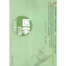 全国高等教育教材·北大版留学生专业汉语教材·医学汉语:实习篇3